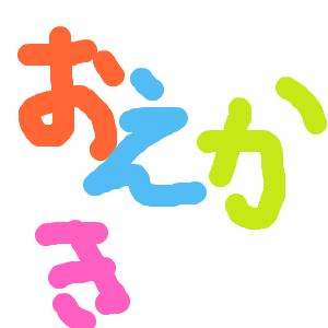 Cocolog_oekaki_2012_04_13_14_57